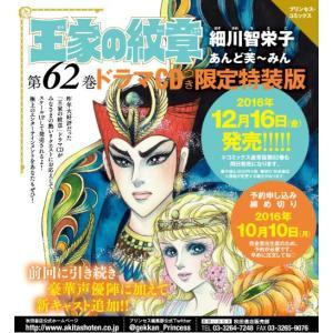 王家の紋章 62巻<本 + CD>(ドラマCDつき限定特装版)20161216