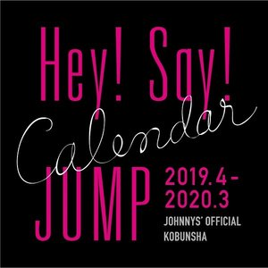Hey! Say! JUMP カレンダー 2019.4-2020.3<カレンダー>20190308|wondergoo