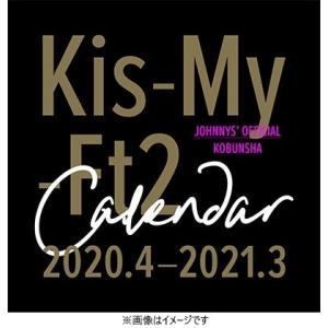 Kis-My-Ft2/Kis-My-Ft2 オフィシャルカレンダー 2020.4-2021.3 <カレンダー>20200306 wondergoo