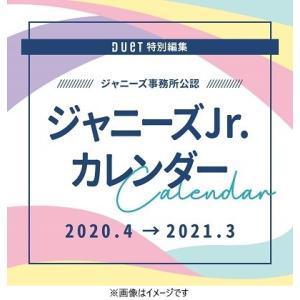 【輸送箱つぶれ有】ジャニーズJr./ジャニーズJr.カレンダー 2020.4-2021.3 (ジャニーズ事務所公認)<カレンダー>20200306|wondergoo