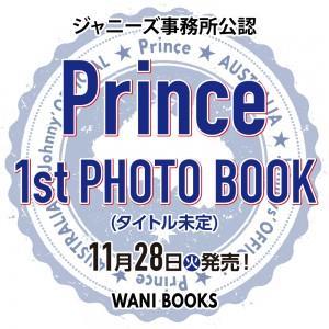 Prince 1st PHOTO BOOK 『タイトル未定』<本>20171128|wondergoo