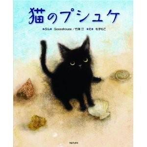▲Goose house/猫のプシュケ<絵本>【ONLINE限定】<グッズ>