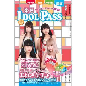 楽遊IDOL PASS vol.5 関東+西日本版<本>20171021|wondergoo