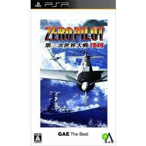 【中古】【PSP 説明書不良】ZEROPILOT 第三次世界大戦1946 Best版【4542082000593】【シューティング】|wondergoo