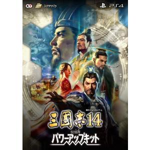 三國志14 with パワーアップキット<PS4>20201210 wondergoo
