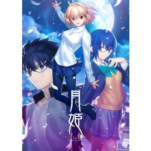 【限定セット付】月姫 -A piece of blue glass moon-<Switch>(初回...
