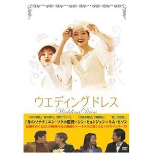 【中古】【DVD】ウエディング・ドレス  BOX I【キム・...