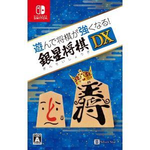 【中古】【Switch】遊んで将棋が強くなる!銀星将棋DX【4535520003089】【テーブル】|wondergoo