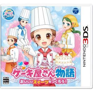 【中古】【ニンテンドー3DS】ケーキ屋さん物語 おいしいスイーツをつくろう!【4549767022864】【GIRLs】|wondergoo