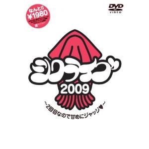 【中古】【DVD】シクライブ 2009 〜2回目なので甘めにジャッジ〜|wondergoo