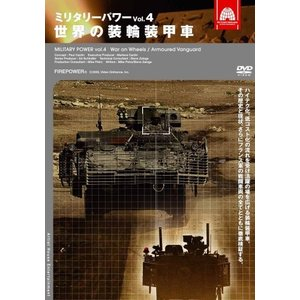 【中古】【DVD】ミリタリー・パワー 4 フランス陸軍のすべて wondergoo