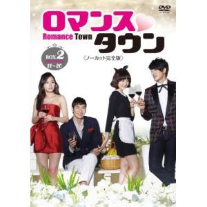 【中古】【DVD】ロマンスタウン <ノーカット完全版> コレ...