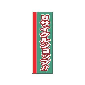 【商品名】リサイクルショップ 【サイズ】180cm×60cm 【商品の状態】新品  ※画面上と実物で...