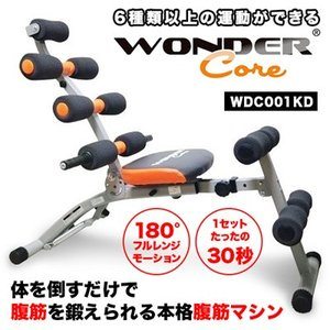 【倒れるだけで腹筋!!】ワンダーコア 腹筋マシン WDC00...