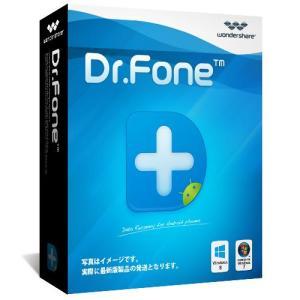 Dr.Fone for Android(Win版) Wondershare Android スマートフォン データ復元ソフト スマホ メッセージ 連絡先 写真 電話帳 Windows10対応|ワンダーシェアー