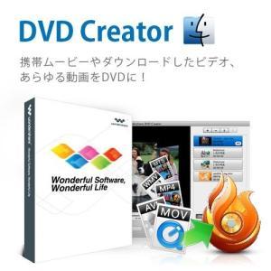 DVD Creator(Mac版) 永久ライセンス Wondershare Mac用DVD作成ソフト dvd 焼く dvd 書き込み|ワンダーシェアー