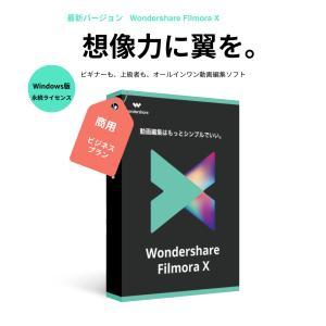 Wondershare Filmora9 ビジネス版(商用プラン)(Win版) 永久ライセンスWin10対応 動画 ビデオ 写真 編集 ソフト ワンダーシェアー 収益化可  商用利用可