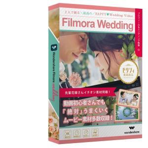 Wondershare Filmora9×Wedding (Windows版)結婚式 ウェディング動...