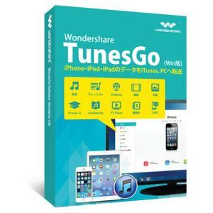 Tunes Go (Win版)Wondershare 携帯バックアップソフト データバックアップ iOS8動作環境に対応 iphone音楽をiTunesへ転送ソフト ワンダーシェアー|wondershare