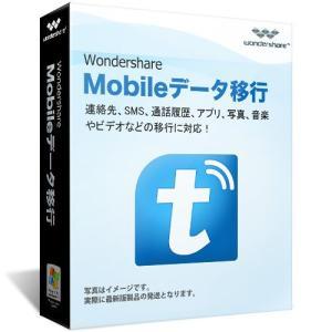 Mobileデータ移行 (Win版)永久ライセンス Wondershare携帯データ移行ソフト データバックアップソフト iOS8対応版 Windows10対応|ワンダーシェアー
