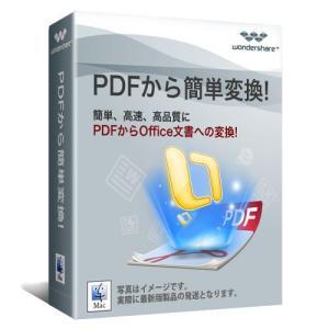 PDFから簡単変換!(Mac版)永久ライセンス Wondershare Mac用PDF変換ソフト EXCEL変換ソフト EPUB変換ソフト |ワンダーシェアー|wondershare