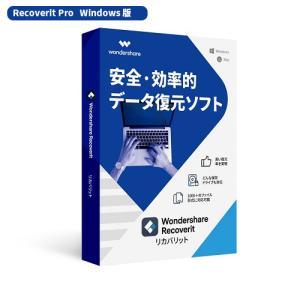安全で効率的なデータ復元 Wondershare Recoverit Pro(Win版)永久ライセンス Win10対応 ビデオ・オーディオ復元 HDD、SDカード USB復元 ワンダーシェアー