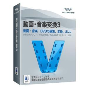 Wondershare 動画・音楽変換3(Mac版)永久ライセンス Mac用動画変換ソフト 無料YouTubeダウンロード 動画編集  ワンダーシェアー