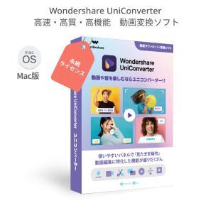 スーパーメディア変換!(Mac版) 永久ライセンスWondershare Mac 動画編集 動画変換 ソフト 音楽変換 DVD作成 YouTube web 動画 ダウンロード ワンダーシェアー