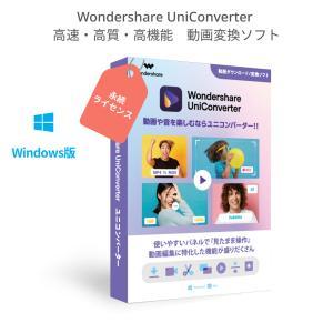 多種形式の動画や音楽を高速・高品質で簡単変換!Wondershare スーパーメディア変換!(Win版) 永久ライセンスWin10対応 動画変換 編集 ダウンロード DVD作成