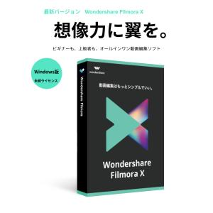 Wondershare Filmora動画編集(Win版)  永久ライセンスWindows10対応 動画 ビデオ 写真 編集 変換 ソフト ワンダーシェアー |wondershare