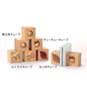 木製 ペーパーウェート チューチューキューブ75 ドリーミィーパーソン 旭川クラフト|wood-l