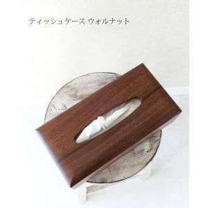 ティッシュケース 木製 【 ティッシュケース ウォルナット 】ドリーミィーパーソン 旭川クラフト|wood-l