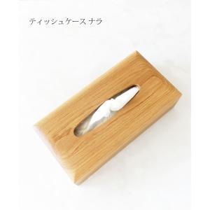 ティッシュケース 木製 【 ティッシュケース ナラ 】ドリーミィーパーソン 旭川クラフト|wood-l