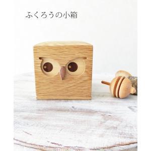 印鑑ケース 木製 【 ふくろう の 小箱 】 ドリィーミーパーソン 旭川クラフト|wood-l