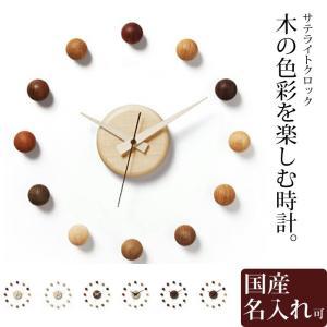 壁掛け 時計 木製   ( 壁掛け時計 サテライトクロック )  ドリィーミーパーソン 旭川クラフト|wood-l