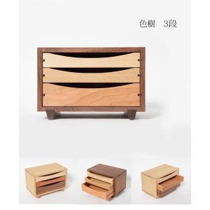 小引出し 木製   色樹 3段   ドリィーミーパーソン 旭川クラフト|wood-l