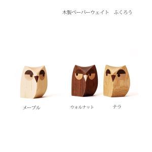 ペーパーウェート 木製 ( ペーパーウェート ふくろう ) ドリィーミーパーソン 旭川クラフト|wood-l