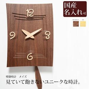 壁掛け 時計 木製 【 振子時計