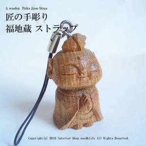 地蔵 木彫り ストラップ【匠の手彫り 福地蔵 ストラップ】|wood-l