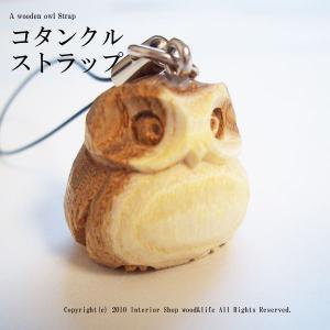 ふくろう 木彫り ストラップ【匠の手彫り ストラップ コタンクル】|wood-l