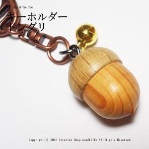 どんぐり キーホルダー 木製【匠の手作り  キーホルダー ドングリ】|wood-l