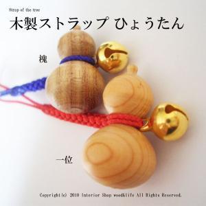 ひょうたん ストラップ 木製【匠の手作り  ストラップ ひょうたん】|wood-l
