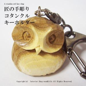 キーホルダー ふくろう【匠の木彫り コタンクル キーホルダー】|wood-l