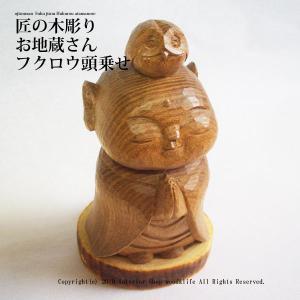 木彫り 置物 地蔵【匠の木彫り 木のお地蔵さん 福地蔵 ふくろう頭乗せ】|wood-l