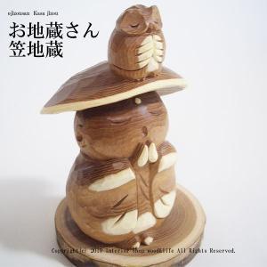 木彫り 地蔵【匠の木彫り 木のお地蔵さん 笠地蔵】|wood-l