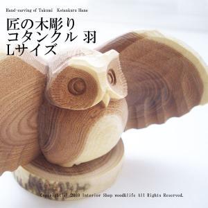 ふくろう 木彫り 置物【匠の木彫り コタンクル 羽 Lサイズ】|wood-l