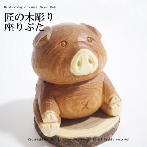 ぶた 木彫り 置物【匠の木彫り 座り ぶた 】 かわいい 豚 の 木彫りです。|wood-l