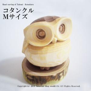 ふくろう 木彫り 置物【匠の木彫り コタンクル Mサイズ】|wood-l