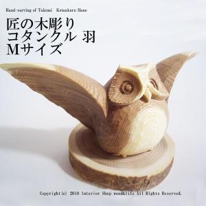 ふくろう 木彫り 置物【匠の木彫り コタンクル 羽 Mサイズ】|wood-l
