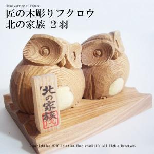 ふくろう 木彫り置物【匠の木彫り 木のフクロウ 北の家族 2羽】|wood-l